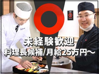 ・★株式会社森商店について★・  地元の海産物を使った寿司店を運営する、 創業92年の歴史ある会社です。