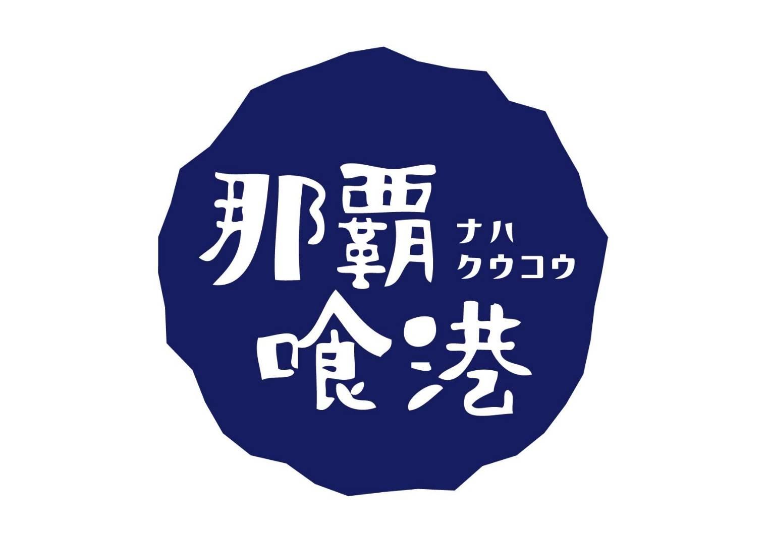 東急「西太子堂駅」より徒歩5分の住宅街にたたずむお店で、メニュー開発などをお任せする料理長を募集!