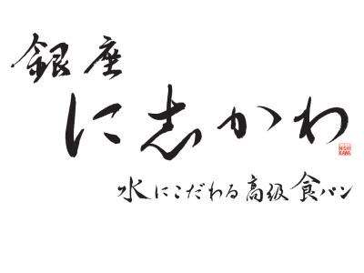 行列が絶えない銀座の人気高級食パン店が、国立にオープン☆