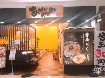 岡山県の人気ラーメン店で店長候補の募集です!