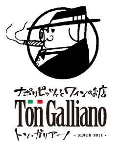 窯焼きピッツァが自慢のイタリアンのお店で働きませんか?