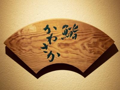 """日本が誇る""""鮨""""という食文化を広めていきましょう/クックビズより一言"""