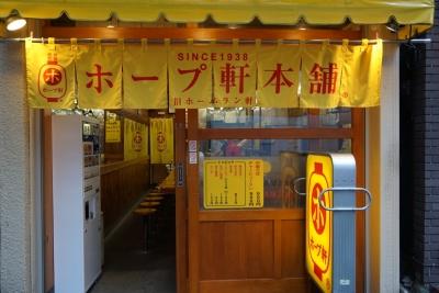 東京豚骨ラーメンの先駆け!伝統の味を受け継ぎながら、あなたのアイデアでお店をより良くしていきませんか
