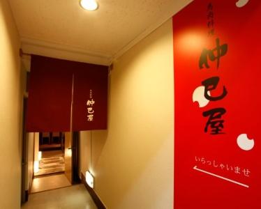 「熊本馬料理 仲巳屋」は真の美食通をも驚嘆させる、コース料理メインの馬肉料理店です。