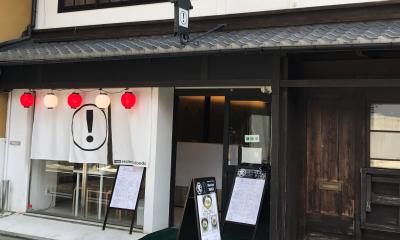 京都市内にある手作りが自慢のラーメン店と、豊富な洋食メニューのダイニングカフェで募集!