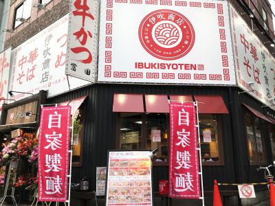 中華そば店、焼肉店2店舗で店舗スタッフを募集します!