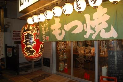 質の良いホルモンをリーズナブルに味わえる居酒屋『日本橋 山喜多』のFC新店がオープンします!