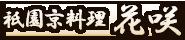 祇園の京料理店で調理スタッフ募集!未経験から本格的な京料理の調理法を習得できます!