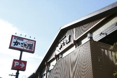 「かごの屋」は、1店舗1店舗が地域のお客さまに支持されるお店であることをめざしています。