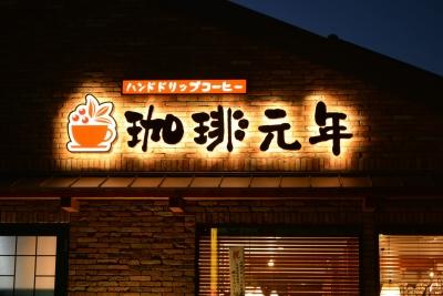 「珈琲元年」は、この津島神守店が全国3店舗目。FC店としては1店舗目です。