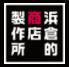 新築ビルファンデス上野の1階店舗!浜倉的の中核業態「産直飲食街」の新店で店長候補として活躍!