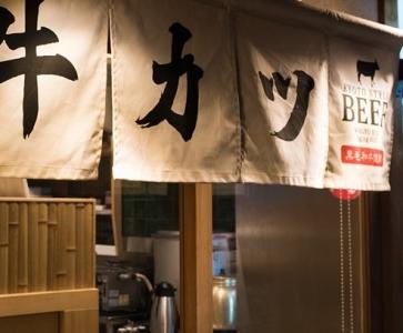 旨味たっぷりの厳選部位を使用した和牛カツ専門店。大阪をはじめ、名古屋・京都・東京にも続々と出店中!