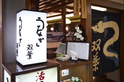 小田急百貨店内のうなぎの名店「町田双葉」でアルバイトしませんか。笑顔でお迎えするホール業務です♪