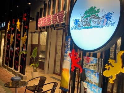 沖縄で、経験を活かしませんか?Uターン・Iターンも歓迎!