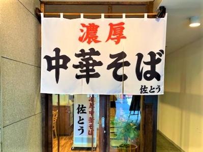 名古屋・丸の内で大人気のラーメン店で楽しくアルバイト!