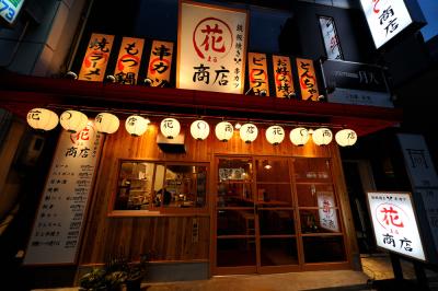 「鉄板焼・串かつ 花○商店」は名古屋駅から徒歩2分!友達と一緒の応募もOK!お気軽にご応募ください♪