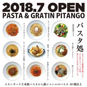 PITANGO1号店オープン!