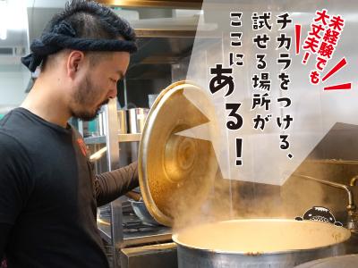 食材は常に活きているという考えのもとスープは全店骨から炊き上げます