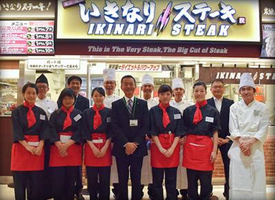 《京都府の店舗》急成長中の『いきなり!ステーキ』で店長候補の募集です!