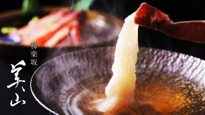 株式会社Innovation Company 『かに会席と日本料理 美山 神楽坂』