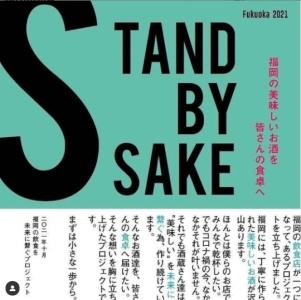 2021年10月から福岡の飲食店の有志が集まり、「STAND BY SAKE」プロジェクトを立上げ♪