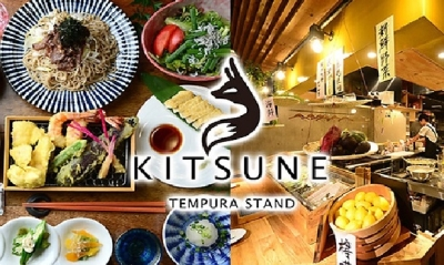 2019年12月から「天ぷらスタンドKITSUNE 今池店」がスタート!一緒に盛り上げていきましょう