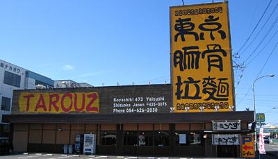 『麺屋たろうず』焼津店でアルバイトしませんか?