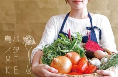 淡路島の食の魅力をふんだんに盛り込んで、その楽しさをお届け!
