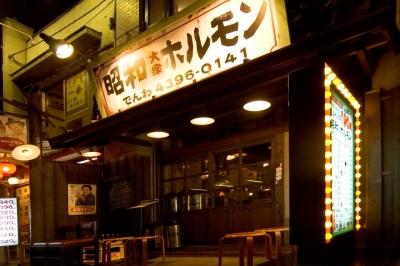 """""""昭和のホルモン""""ここにあり!メディアにも紹介される店◆月給30万円~◆経験や年齢ではなく「人」を見る。「やってみたい」、その気持ちが成長と成功への近道です!"""