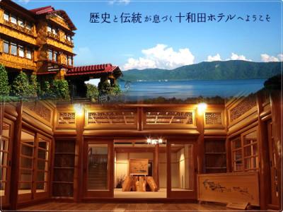 十和田湖を見渡せる絶景のリゾートホテルで、ホールスタッフとして活躍を