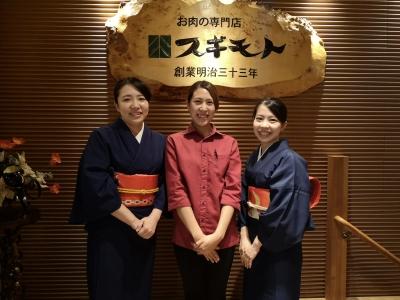 名古屋で創業120年以上!精肉業界トップクラスの「スギモト」で、和装ホールスタッフを募集します。