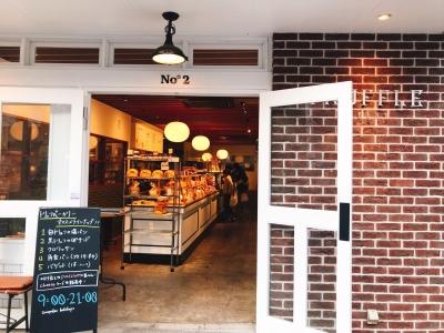 2号店として三軒茶屋にOPENした『Truffle BAKERY No.2』