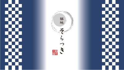 【新業態誕生】2019年1月中旬、東京・築地に天ぷら専門店をオープン!