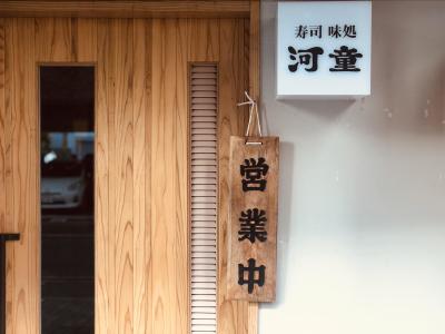 寿司・味処 河童