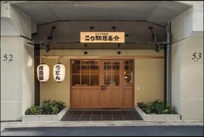 博多で話題の「うどん居酒屋 二◯加屋長介(にわかやちょうすけ)」