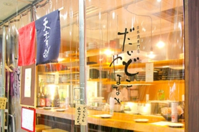 木津市場のおひざもとに構える旨い酒と新鮮な魚介が楽しめるお店★週1日~OK◎まかないあり♪