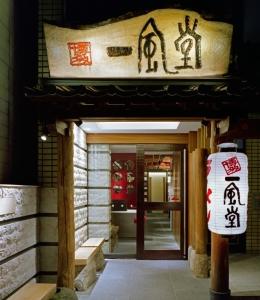京都で展開する「一風堂」で店長候補を募集します。