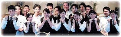 一流のホスピタリティでおもてなし!伝統ある神戸のホテル内レストランにてサービススタッフとしてご活躍を