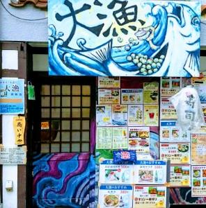 京都府内に展開する寿司居酒屋で、新たなスタッフを募集します!