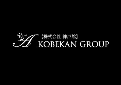 株式会社神戸館