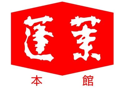 関西を中心に、圧倒的なブランド力を誇る「蓬莱の豚まん」の製造スタッフ募集!