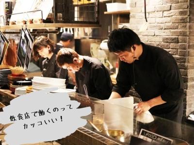飲食店で働く喜びを感じれる雰囲気です☆