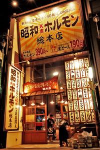 「DREAM REALITY グループ」創業店の「昭和大衆ホルモン 総本店」は、大阪・本町にあります