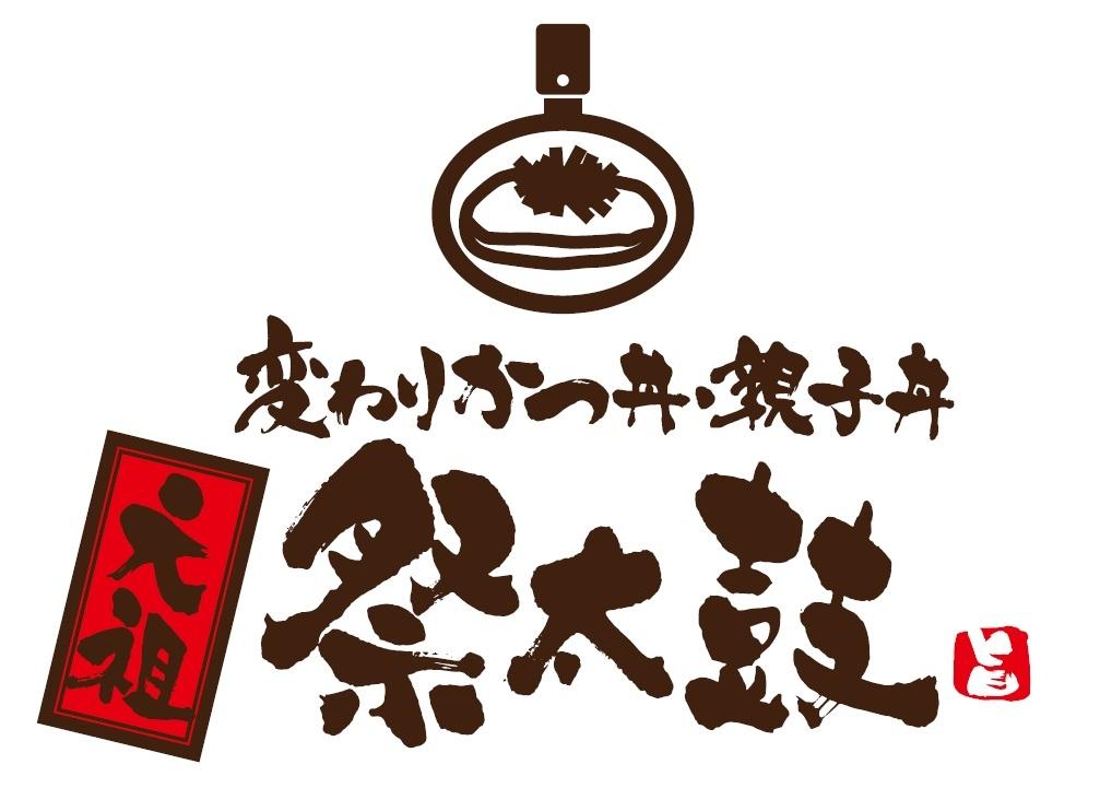 大阪市内に5店舗を展開する「変わりかつ丼・親子丼」のお店。未経験から役職者へと歩み出しましょう!