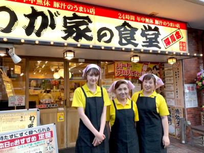 地元で愛されるまちの食堂!あたたかい雰囲気のお店で活躍しませんか