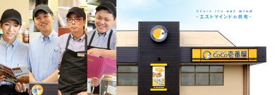 株式会社エストコーポレーションは、社員の輝ける人生を応援する企業です。