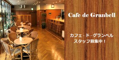 ベルーナ本社ビルの一角にある、社員や地元の人でにぎわうカフェで、調理スタッフを募集します!