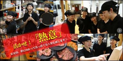 全国に125店舗を展開。「七輪焼肉安安」の6都道府県でスタッフを募集します!