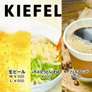 大阪市内にある「KIEFEL」の関空国際空港店での募集です。
