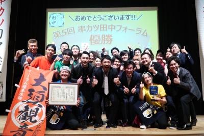 串カツ田中フォーラムで1位受賞!愛知の企業ですので、県をまたぐ転勤はありません!